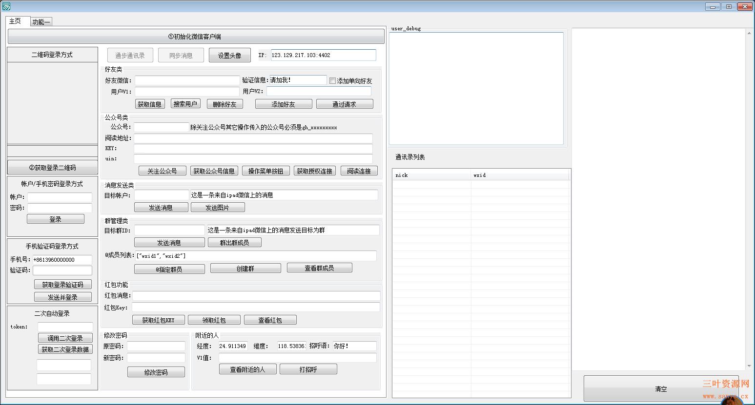 [易语言]微信ipad最新协议9.02源码