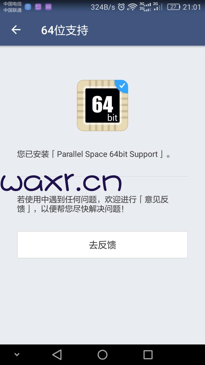 【软件分享】平行空间Ⅴ4.0.8702(附上64插件安装包)